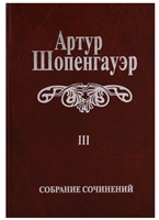 Собрание сочинений в 6 томах. Том III. Малые философские сочинения