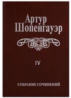 Собрание сочинений в 6 томах. Том IV. Parerga и Paralipomena в 2 томах. Том первый. Parerga