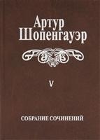 Собрание сочинений в 6 томах. Том V. Parerga и Paralipomena в 2 томах. Том второй. Paralipomena