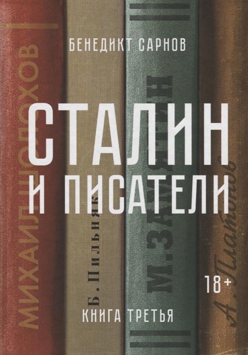 цена на Сарнов Б. Сталин и писатели Книга третья