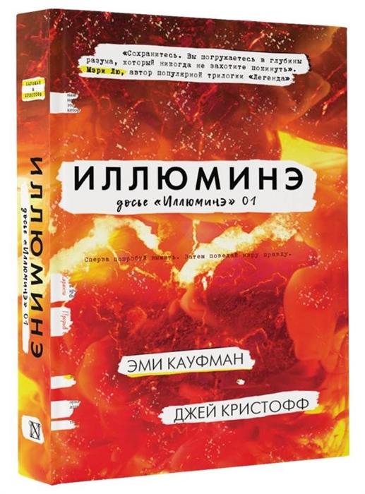 Кауфман Э., Кристофф Дж. Иллюминэ Досье Иллюминэ 01 джей кристофф репликант 13
