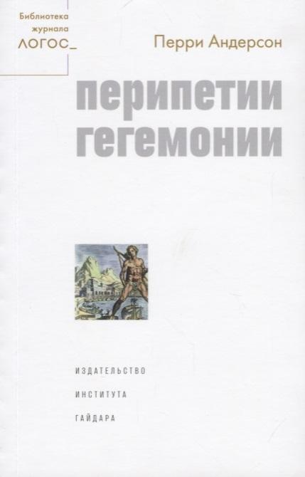 Андерсон П. Перипетии гегемонии