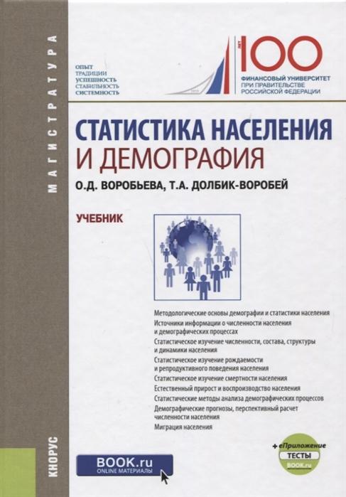 Статистика населения и демография Учебник
