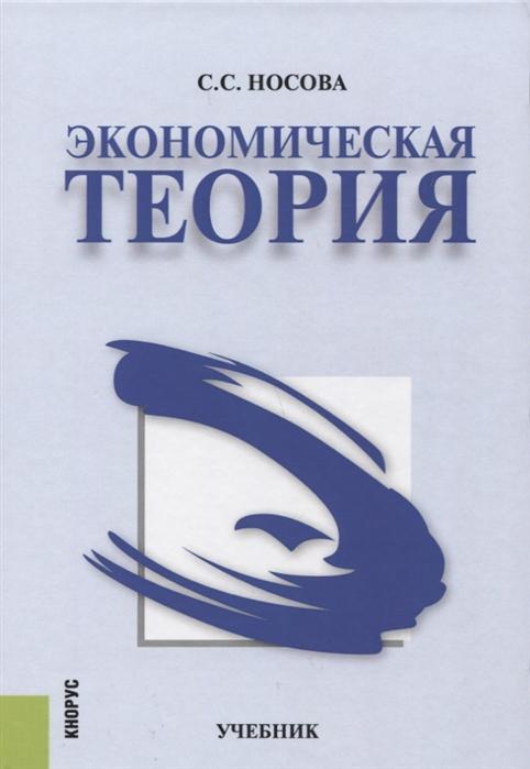 Носова С. Экономическая теория Учебник мамаева л экономическая теория учебник isbn 9785222251546