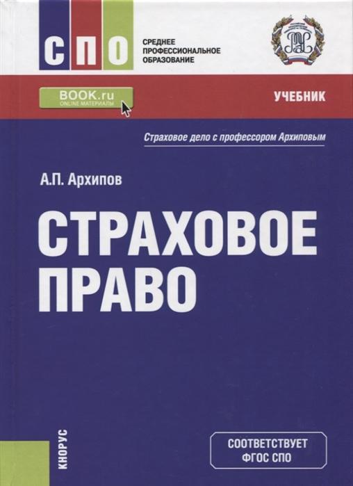 Архипов А. Страховое право Учебник архипов а экономика учебник 3 е издание