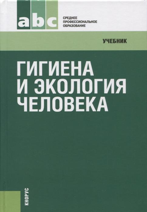 Матвеева Н. (ред.) Гигиена и экология человека Учебник цена