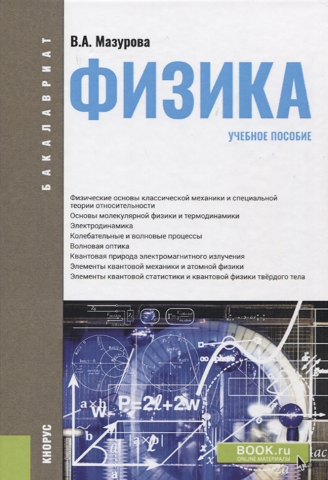 Мазурова В. Физика Учебное пособие