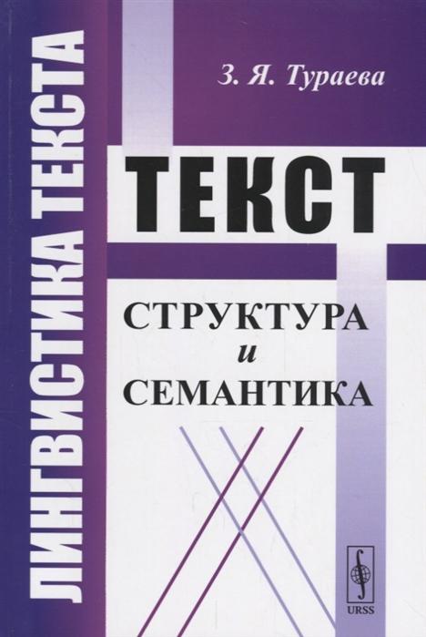 Тураева З. Лингвистика текста Текст Структура и семантика поляков и в лингвистика и структурная семантика