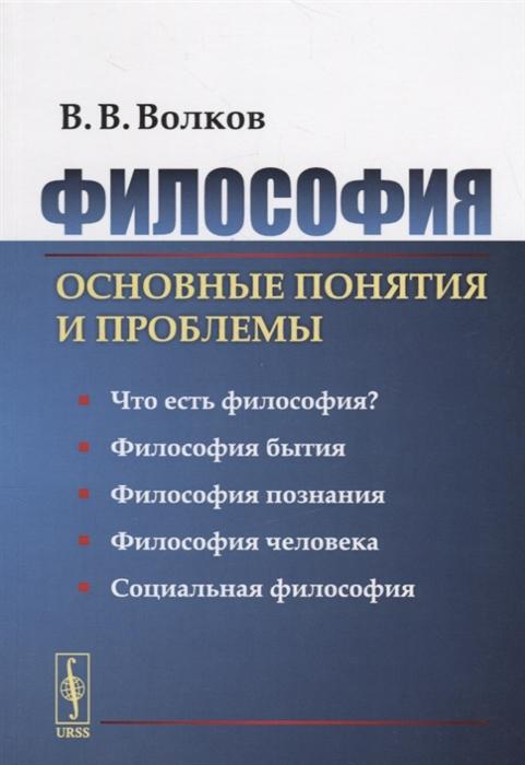 Волков В. Философия Основные понятия и проблемы