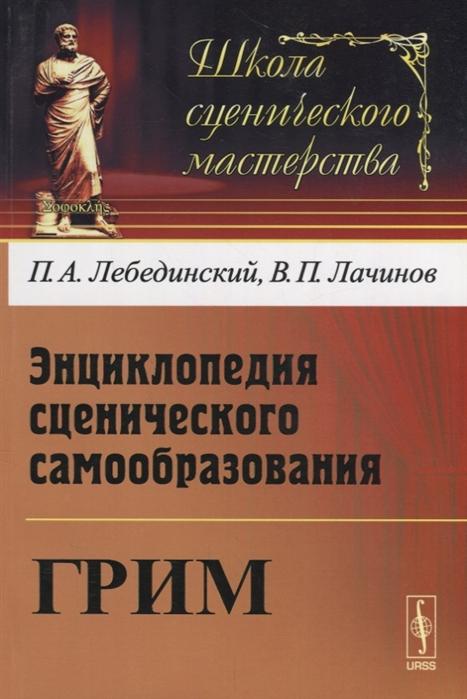 Лебединский П., Лачинов В. Энциклопедия сценического самообразования Грим