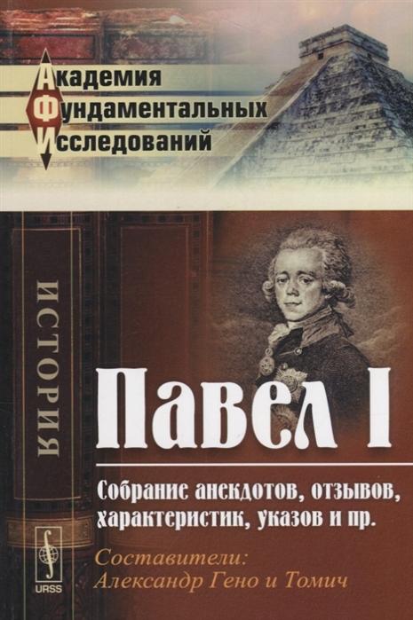 Гено А., Томич (сост.) Павел I Собрание анекдотов отзывов характеристик указов и пр
