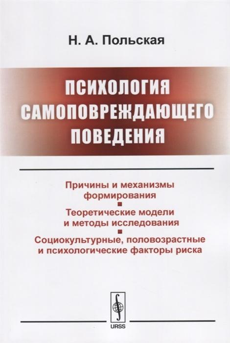 Польская Н. Психология самоповреждающего поведения