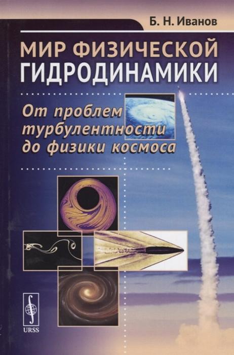 Иванов Б. Мир физической гидродинамики От проблем турбулентности до физики космоса