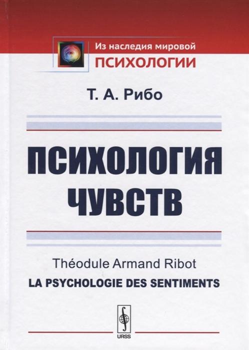 смолина т мельникова а психология кросс культурной адаптации Рибо Т. Психология чувств