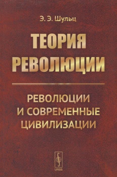 Шульц Э. Теория революции Революции и современные цивилизации вадим басс архитектурные революции
