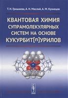 Квантовая химия супрамолекулярных систем на основе кукурбитнурилов