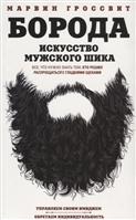 Борода. Искусство мужского шика