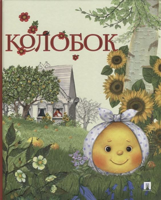 Рожникова Л., Гасанов И. (обработка) Колобок исмаил гасанов просвещенная свобода и доверие