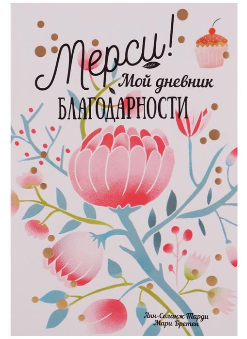 Фото - Тарди А.-С., Бретен М. Мерси Мой дневник благодарности гарель б бретен м my diary дорогой дневник блокнот для творческого самовыражения