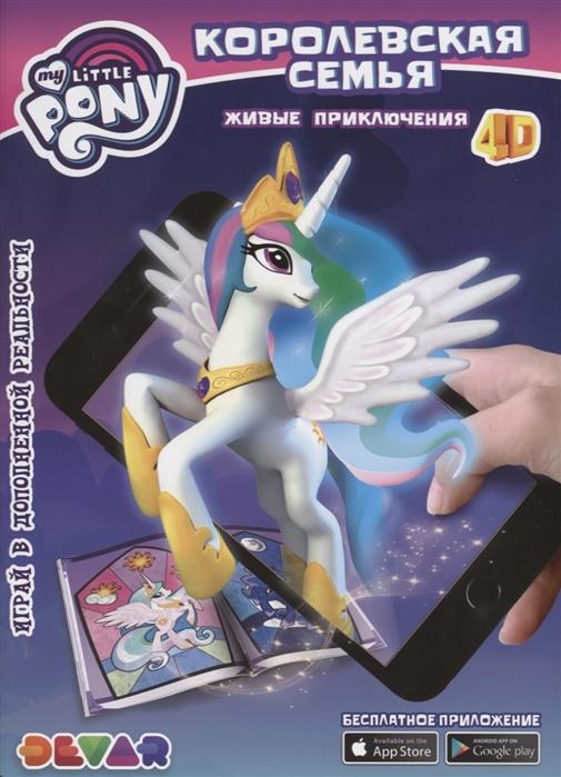 Купить Живые приключения Мой Маленький Пони Королевская семья, Devar Kids, Домашние игры. Игры вне дома