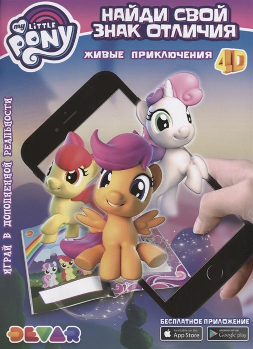 Купить Живые приключения Мой Маленький Пони Найди свой Знак отличия, Devar Kids, Домашние игры. Игры вне дома