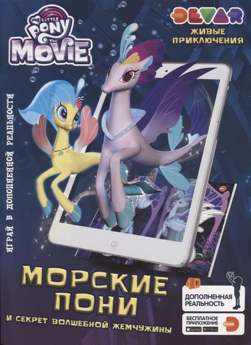 Купить Живые приключения Мой Маленький Пони в кино Морские Пони и секрет волшебной жемчужины, Devar Kids, Домашние игры. Игры вне дома