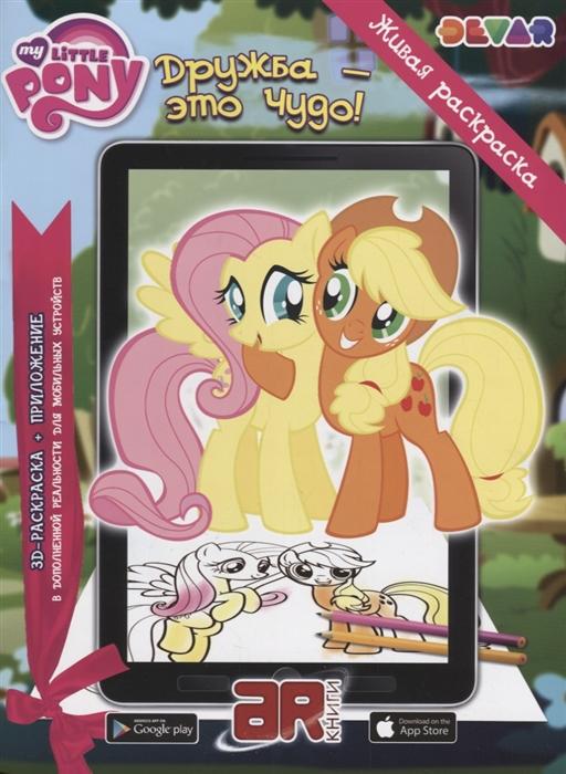 Живая раскраска Мой маленький пони Дружба - это чудо мой маленький пони все краски понивилля живая раскраска
