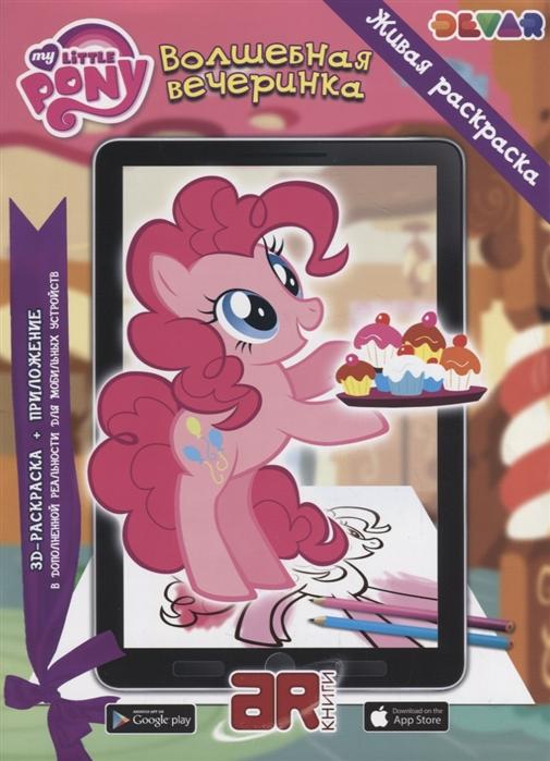 Живая раскраска Мой маленький пони Волшебная вечеринка мой маленький пони пижамная вечеринка мульт сказка