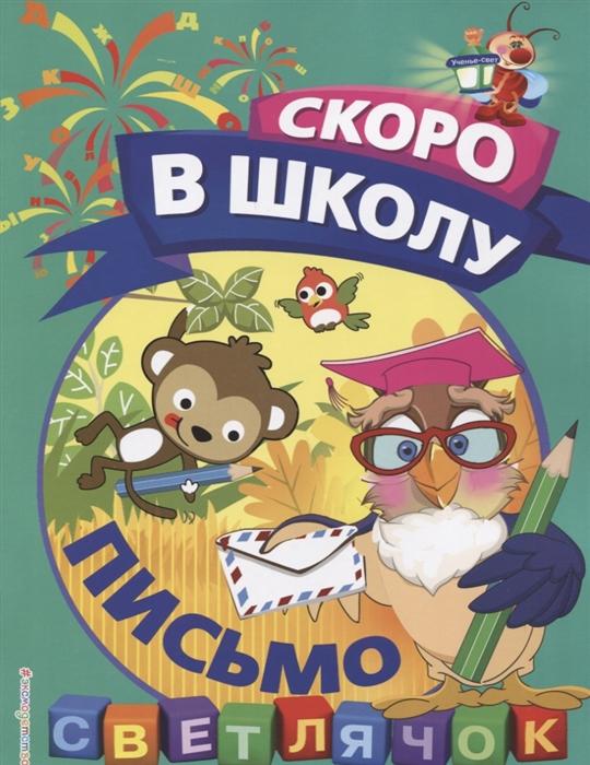 Макеева О. Письмо