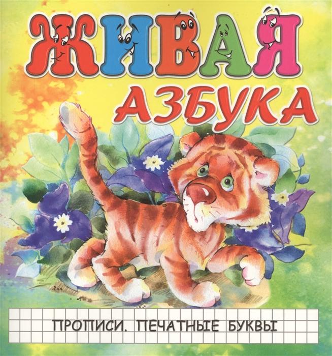 Меньшиков И. Живая азбука Прописи Печатные буквы жива божеславна живая азбука сматрешками