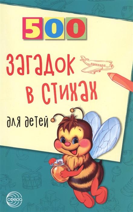 Адарич Е. 500 загадок в стихах для детей е е адарич 500 загадок в стихах для детей