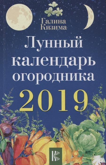 Кизима Г. Лунный календарь огородника на 2019 год кизима галина александровна лунный календарь садовода огородника на 2011 год