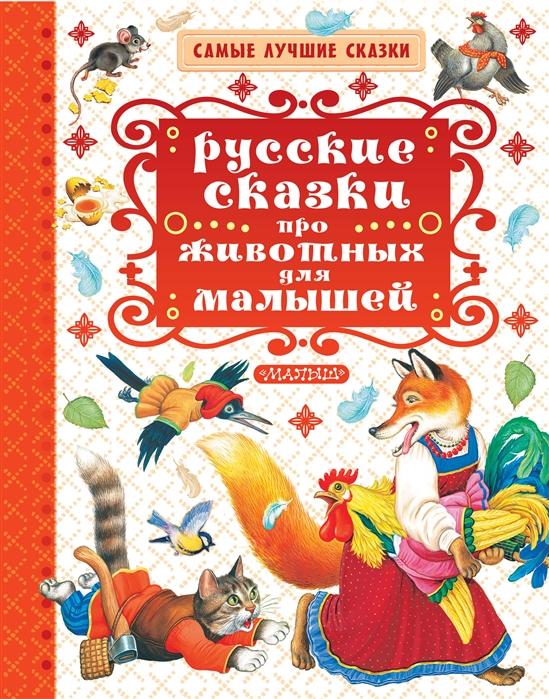 Губанова Г. (ред.) Русские сказки про животных для малышей
