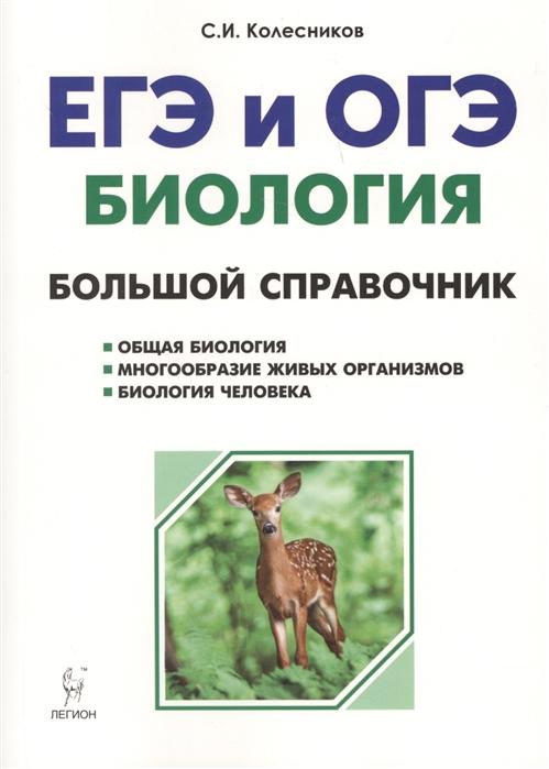 Колесников С. Биология Большой справочник для подготовки к ЕГЭ и ОГЭ
