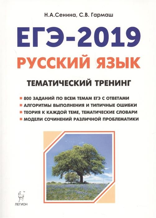 Сенина Н., Гармаш С. ЕГЭ-2019 Русский язык 10-11 классы Тематический тренинг
