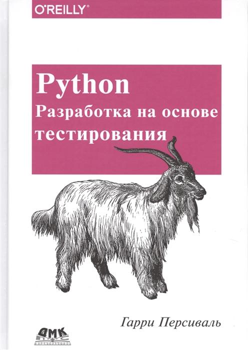 Персиваль Г. Python Разработка на основе тестирования персиваль т не обыкновенный