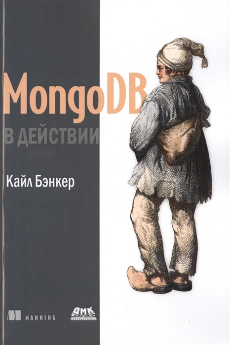 Бэнкер К. MongoDB в действии кайл бэнкер mongodb в действии
