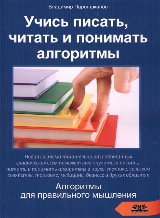 Паронджанов В. Учись писать читать и понимать алгоритмы