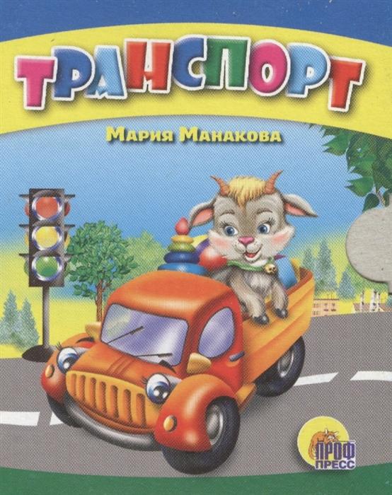 цена Манакова М. Транспорт онлайн в 2017 году