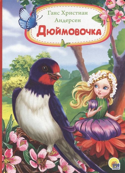 Андерсен Г. Дюймовочка