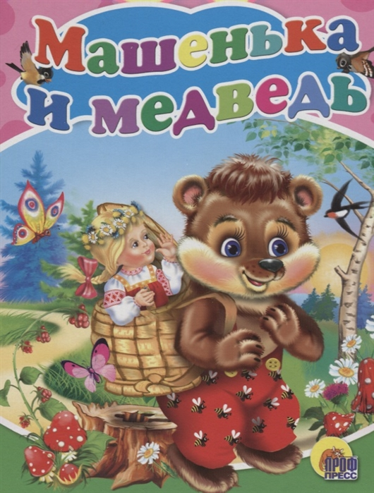 Машенька и медведь цена 2017