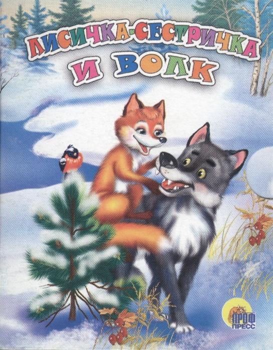Лисичка-сестричка и волк лисичка сестричка и волк волчонок