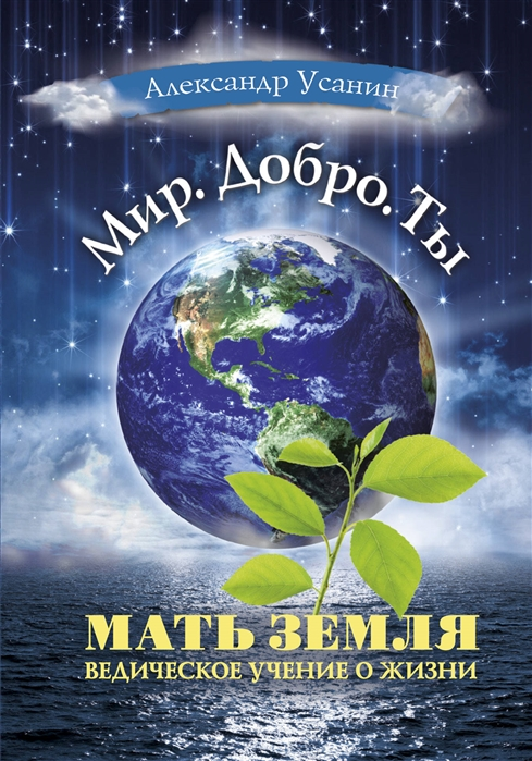 Фото - Усанин А. Мать Земля Ведическое учение о жизни чудесная планета земля