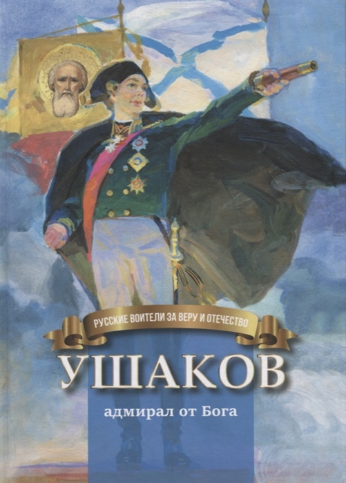 Иртенина Н. Ушаков - адмирал от Бога ларина н жизнь от бога мне дана портреты нашего времени