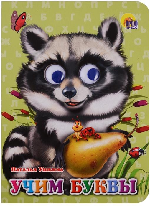 Купить Учим буквы Книжка с глазками, Проф-пресс, Стихи и песни