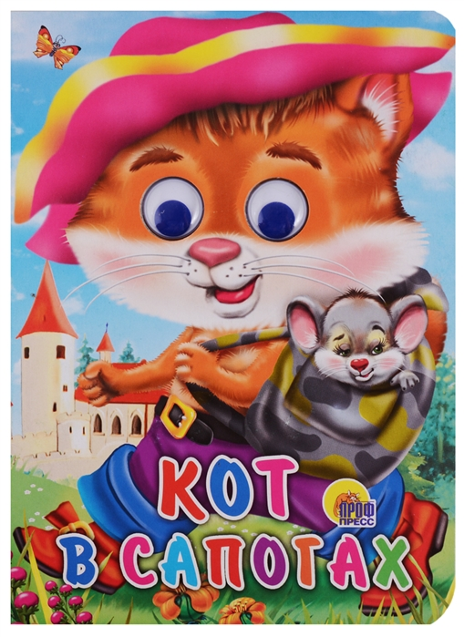 Кот в сапогах Книжка с глазками цена