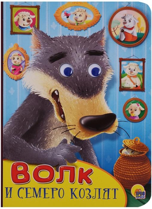 Волк и семеро козлят Книжка с глазками говорящие книжки азбукварик книжка волк и семеро козлят цвети семицветик