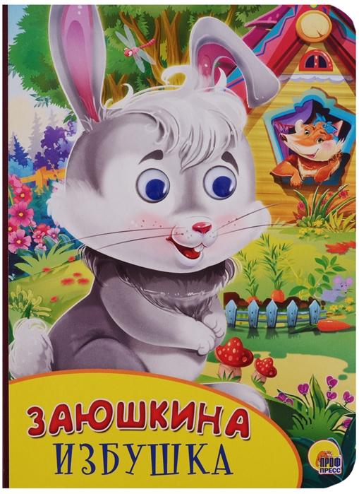 Купить Заюшкина избушка Книжка с глазками, Проф-пресс, Сказки