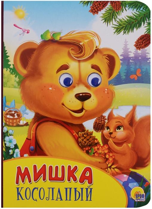 Купить Мишка косолапый Книжка с глазками, Проф-пресс, Сказки