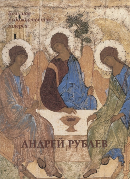 Калашников В. Андрей Рублев андрей рублев и его эпоха